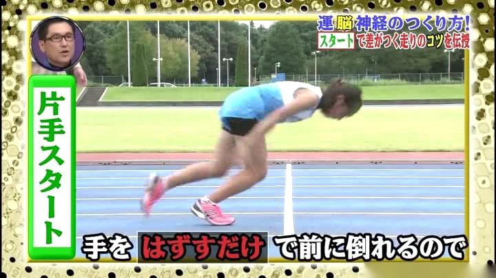 速く走れる方法、片手スタート2