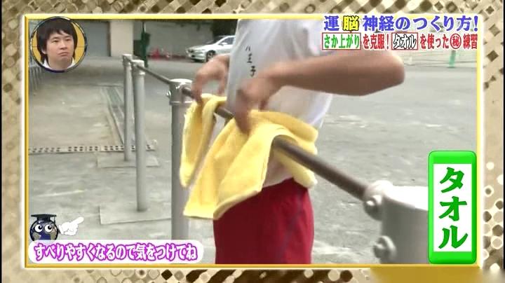 逆上がり、タオルを使う