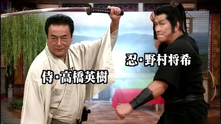 【水戸黄門】柘植の飛猿と【桃太郎侍】が共演?!