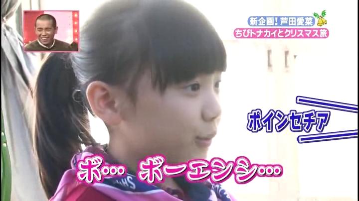 芦田愛菜ちゃん【天才!志村動物園】に登場!初めて聞いたポインセチアに「ボ…ボーエンシ…」