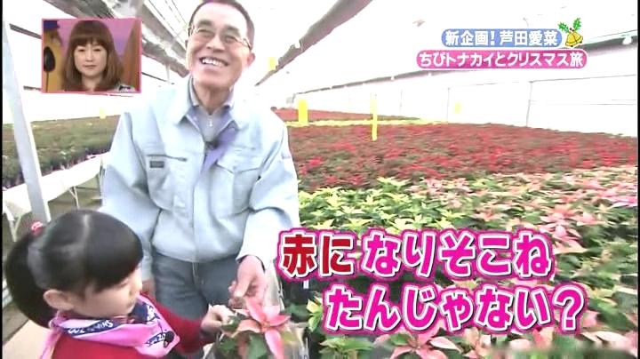 芦田愛菜ちゃん【天才!志村動物園】に登場!クラッシックピンクを「赤に、なり損ね?」