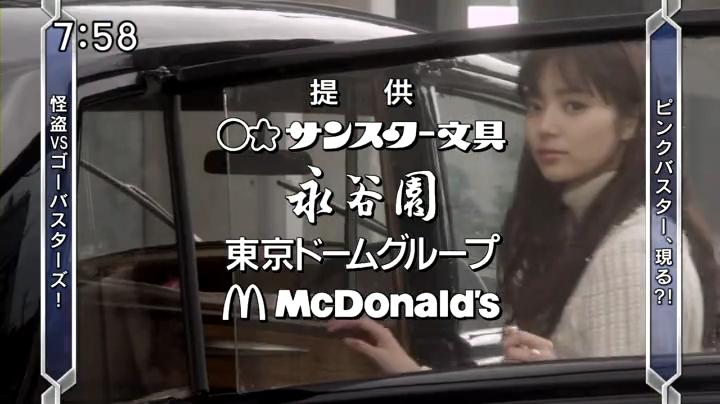 2代目【GTO】上原杏子(新川優愛)【ゴーバスターズ】に登場!(予告)3