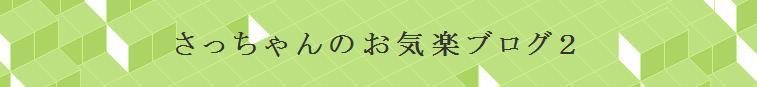 さっちゃんのお気楽ブログ