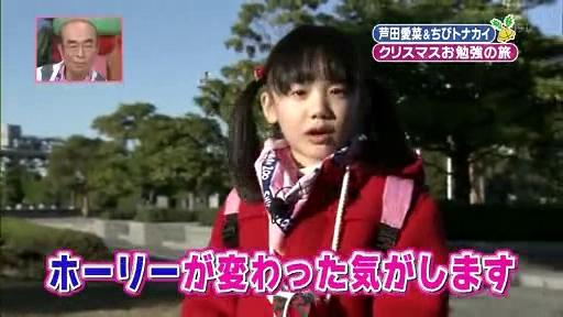 芦田愛菜ちゃん【天才!志村動物園】に登場!第2章、ホーリーが変わった気が…
