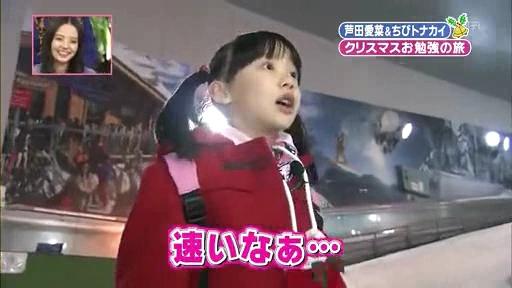 芦田愛菜ちゃん【天才!志村動物園】に登場!第2章、愛菜ちゃん呆然と「速いなぁ…」