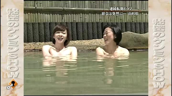 【秘密のケンミンSHOW】東はるみ(黛英里佳)お宝シーン第2弾、入浴篇1