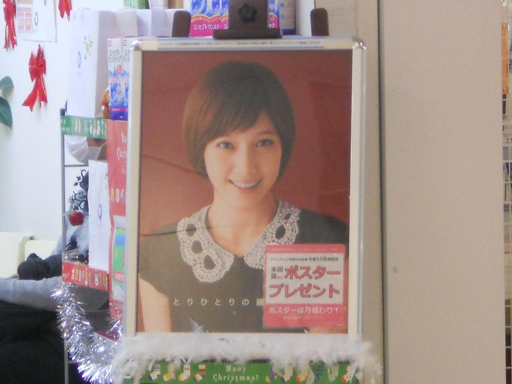 2代目【GTO】神崎麗美(本田翼)、アイシティ店頭ポスター
