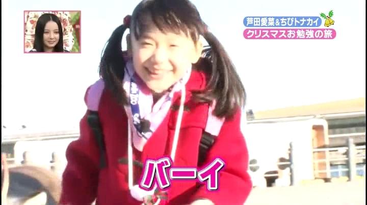 芦田愛菜ちゃん【天才!志村動物園】に登場!第3章外人に「バ~イ」それだけ?