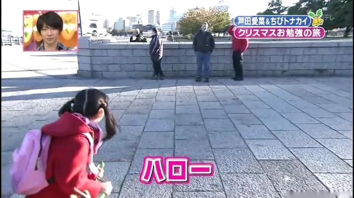 芦田愛菜ちゃん【天才!志村動物園】に登場!第3章、外人に「ハロー」