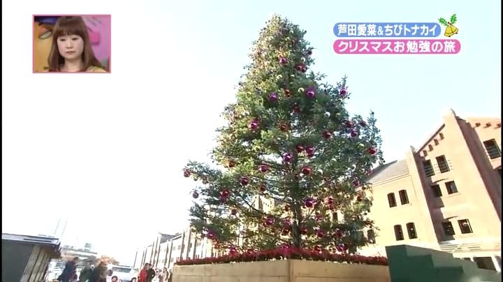 芦田愛菜ちゃん【天才!志村動物園】に登場!第3章、巨大なクリスマスツリー1