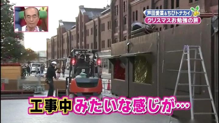 芦田愛菜ちゃん【天才!志村動物園】に登場!第3章、工事中?…