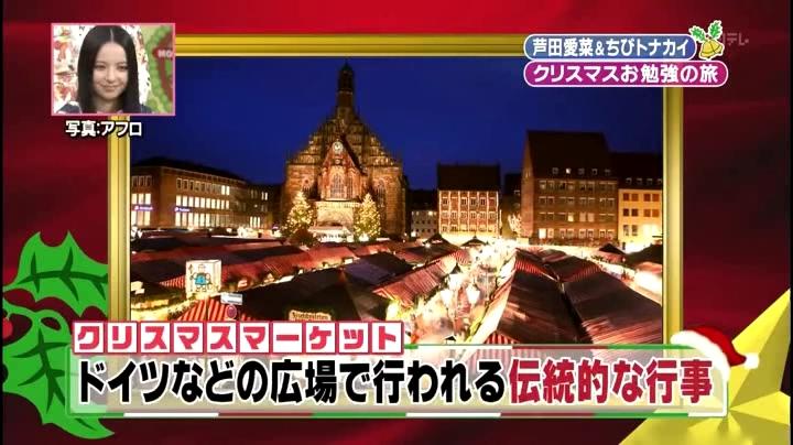 芦田愛菜ちゃん【天才!志村動物園】に登場!第3章、クリスマスマーケット1