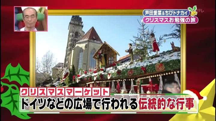 芦田愛菜ちゃん【天才!志村動物園】に登場!第3章、クリスマスマーケット2