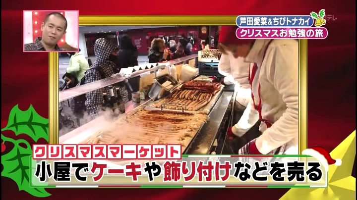 芦田愛菜ちゃん【天才!志村動物園】に登場!第3章、クリスマスマーケット5