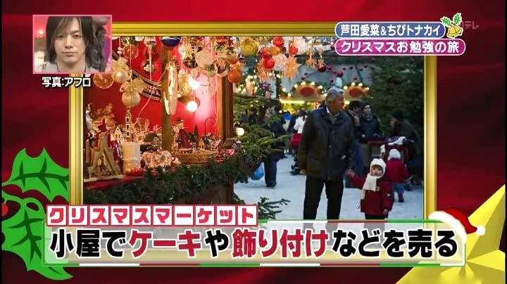 芦田愛菜ちゃん【天才!志村動物園】に登場!第3章、クリスマスマーケット3