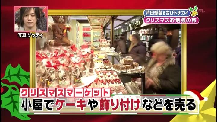 芦田愛菜ちゃん【天才!志村動物園】に登場!第3章、クリスマスマーケット4