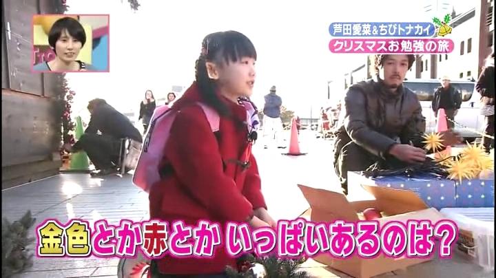 芦田愛菜ちゃん【天才!志村動物園】に登場!第3章、「金色とか赤とか一杯あるのは何でですか?」