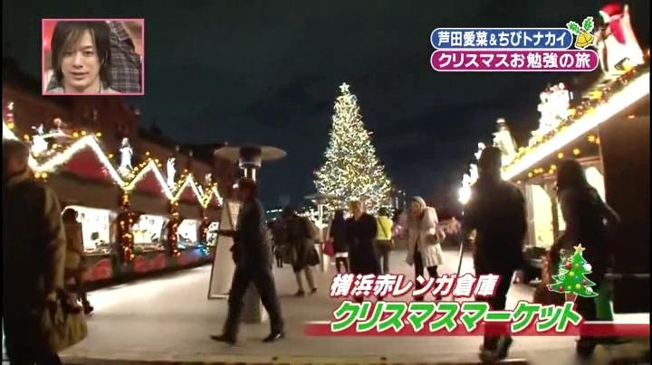 芦田愛菜ちゃん【天才!志村動物園】に登場!第3章、クリスマスマーケット6