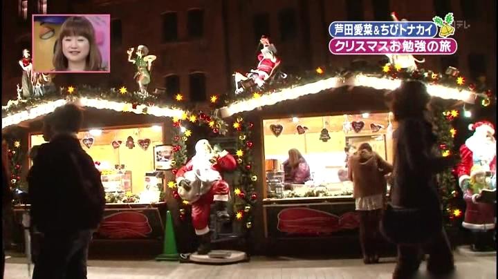芦田愛菜ちゃん【天才!志村動物園】に登場!第3章、クリスマスマーケット8