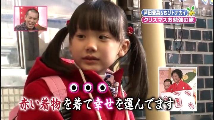 芦田愛菜ちゃん【天才!志村動物園】に登場!第3章「赤い着物を着て幸せを運んでます」