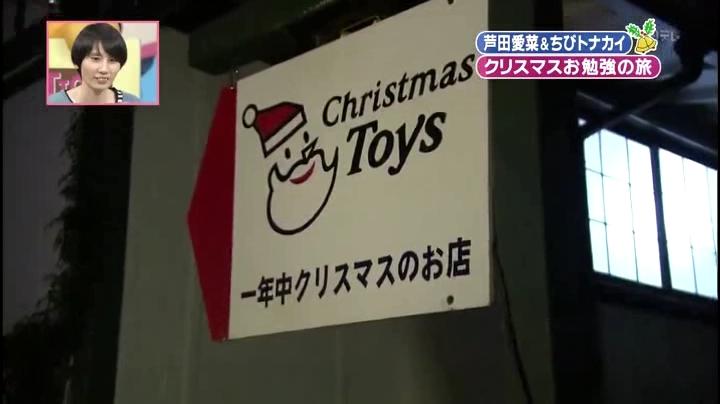 芦田愛菜ちゃん【天才!志村動物園】に登場!第3章、一年中クリスマスの家