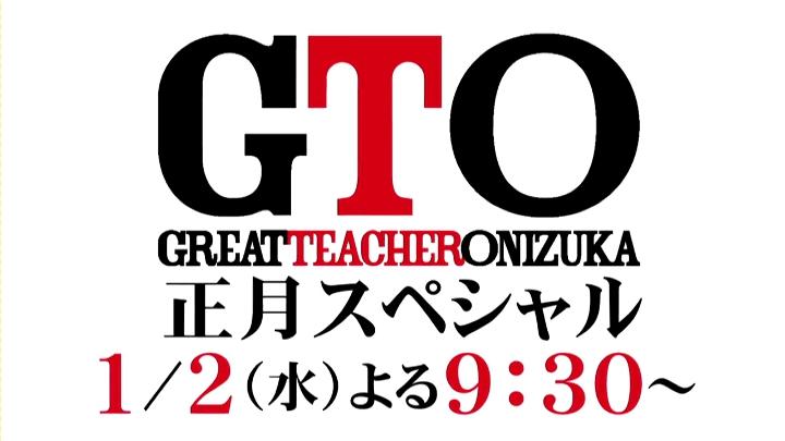 いよいよカウントダウン!2代目【GTO】正月スペシャル放送間近!!