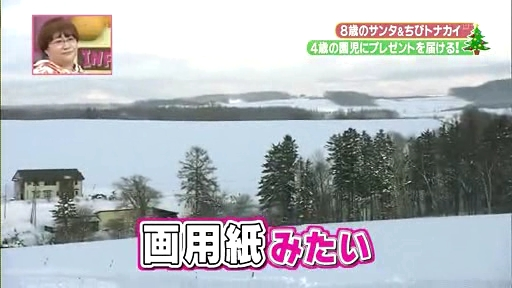 芦田愛菜ちゃん【天才!志村動物園】に登場!最終(4)章「画用紙みたい」