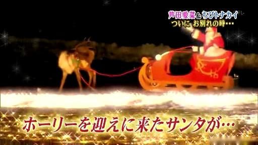 芦田愛菜ちゃん【天才!志村動物園】に登場!最終(4)章、ホーリーを迎えに来たサンタ