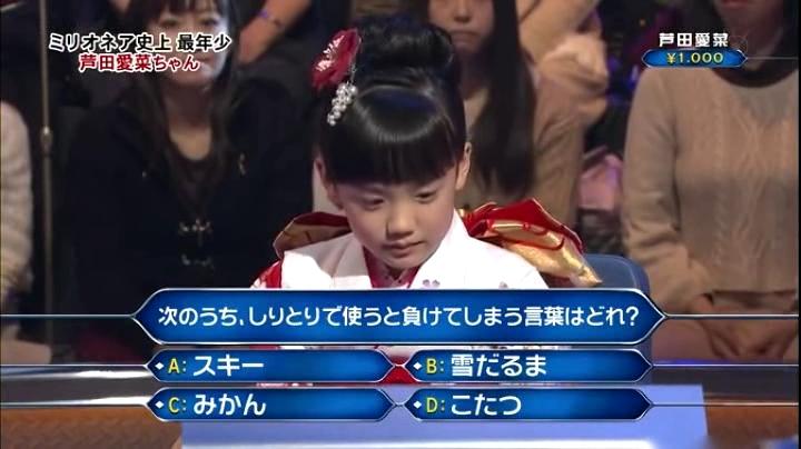 芦田愛菜ちゃん、ミリオネヤに初登場で偉業!1問目次の中で、しりとりで使うと負ける言葉は?