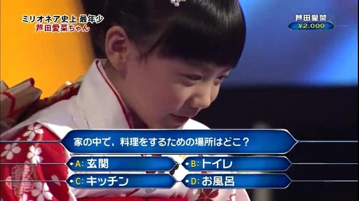 芦田愛菜ちゃん、ミリオネヤに初登場で偉業!2問目家の中で、料理する為の場所は何処?