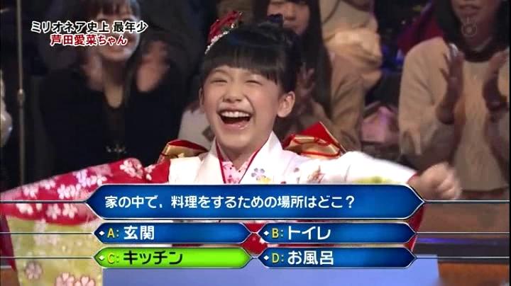 芦田愛菜ちゃん、ミリオネヤに初登場で偉業!2問目正解