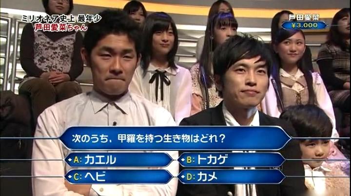 芦田愛菜ちゃん、ミリオネヤに初登場で偉業!3問目次の中で、甲羅をつ生き物は?