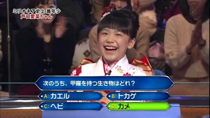芦田愛菜ちゃん、ミリオネヤに初登場で偉業!3問目正解
