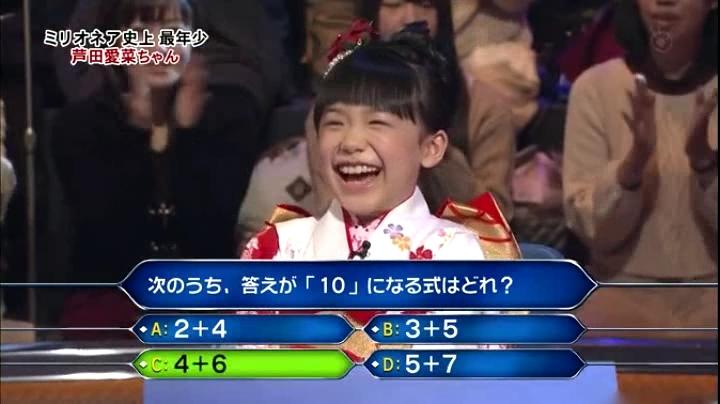 芦田愛菜ちゃん、ミリオネヤに初登場で偉業!4問目正解