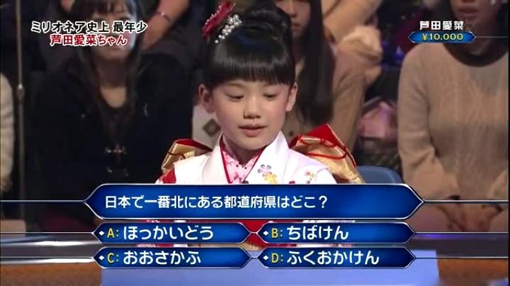芦田愛菜ちゃん、ミリオネヤに初登場で偉業!5問目日本で1番北の都道府県は何処?