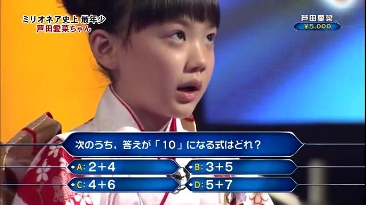 芦田愛菜ちゃん、ミリオネヤに初登場で偉業!4問目次の中で、答えが「10」の式は?