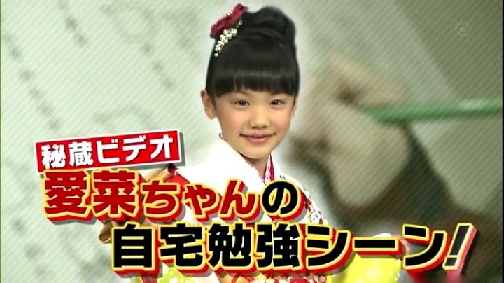 芦田愛菜ちゃん、ミリオネヤに初登場で偉業! 秘蔵ビデオ、愛菜ちゃんの自宅勉強シーン!