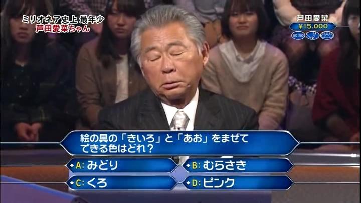 芦田愛菜ちゃん、ミリオネヤに初登場で偉業!6問目絵の具の「きいろ」と「あお」を混ぜて出来る色は?