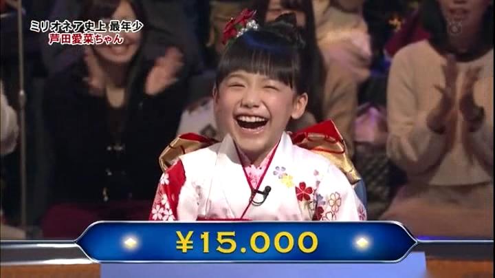 芦田愛菜ちゃん、ミリオネヤに初登場で偉業!6問目正解
