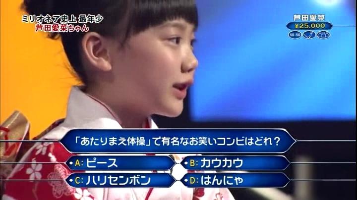 芦田愛菜ちゃん、ミリオネヤに初登場で偉業!7問目「あたりまえ」体操で有名なコンビは?