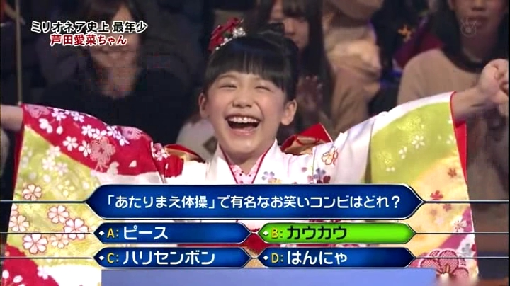 芦田愛菜ちゃん、ミリオネヤに初登場で偉業!7問目正解
