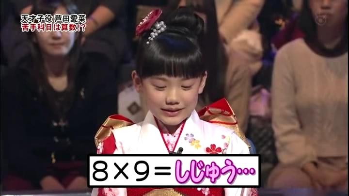 芦田愛菜ちゃん、ミリオネヤに初登場で偉業!みのが気まぐれで出した問題に愛菜ちゃん少し困って…