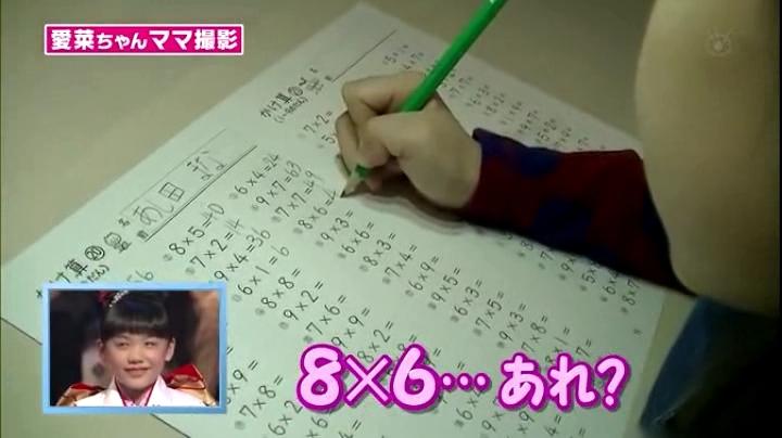 芦田愛菜ちゃん、ミリオネヤに初登場で偉業!苦手な算数で今は九九の勉強中