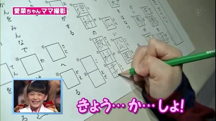 芦田愛菜ちゃん、ミリオネヤに初登場で偉業!得意な国語の勉強風景で綺麗な字