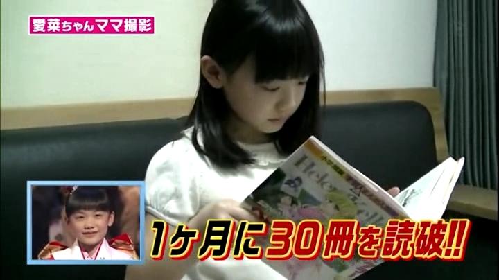 芦田愛菜ちゃん、ミリオネヤに初登場で偉業!大好な読書で1ヶ月で30冊読破