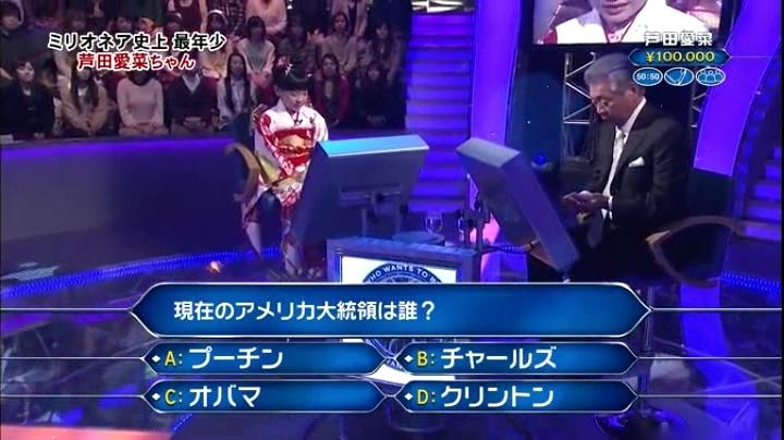 芦田愛菜ちゃん、ミリオネヤに初登場で偉業!10問現在のアメリカ大統領は誰?