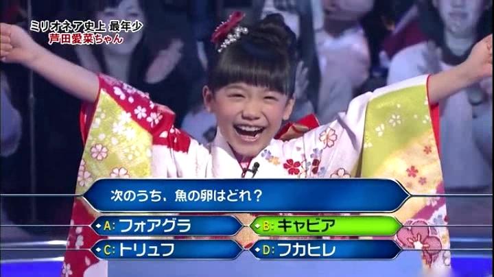 芦田愛菜ちゃん、ミリオネヤに初登場で偉業!11問目正解