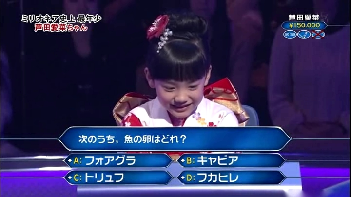 芦田愛菜ちゃん、ミリオネヤに初登場で偉業!11問目次の中で魚の卵は?