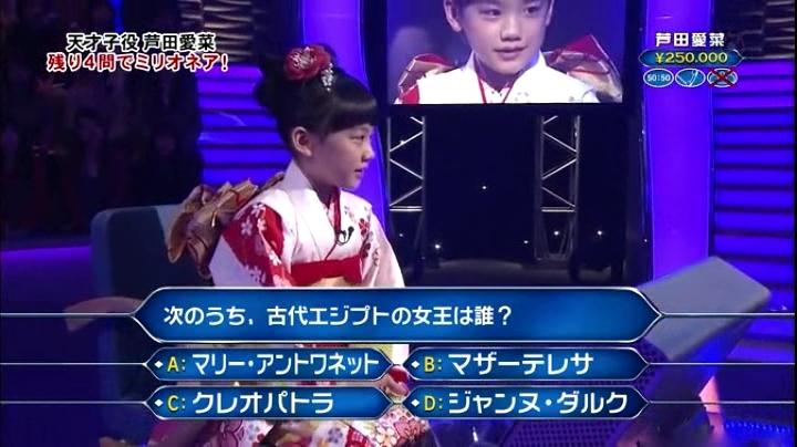 芦田愛菜ちゃん、ミリオネヤに初登場で偉業!12問目次の中で、古代エジプトの女王は誰?