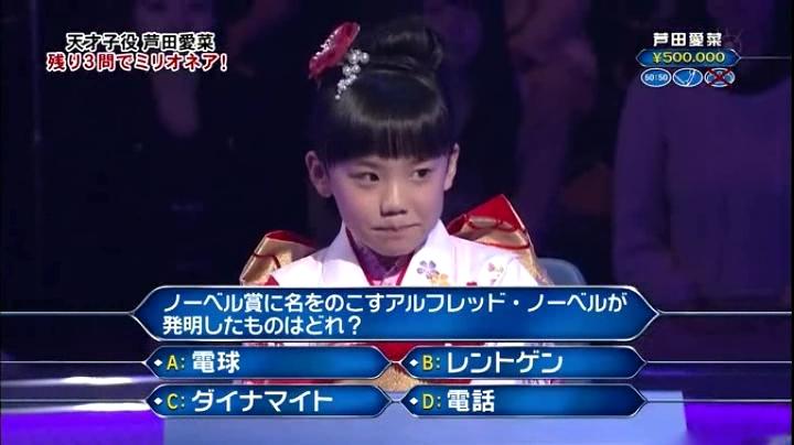 芦田愛菜ちゃん、ミリオネヤに初登場で偉業!13問目ノーベル賞に名を残す、アルフレッド・ノーベルが発明したのは?